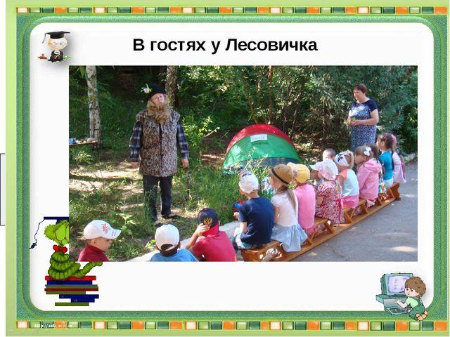 В гостях у Лесовичка Методическая планерка Ежемесячно 3.1. Утверждение плана...