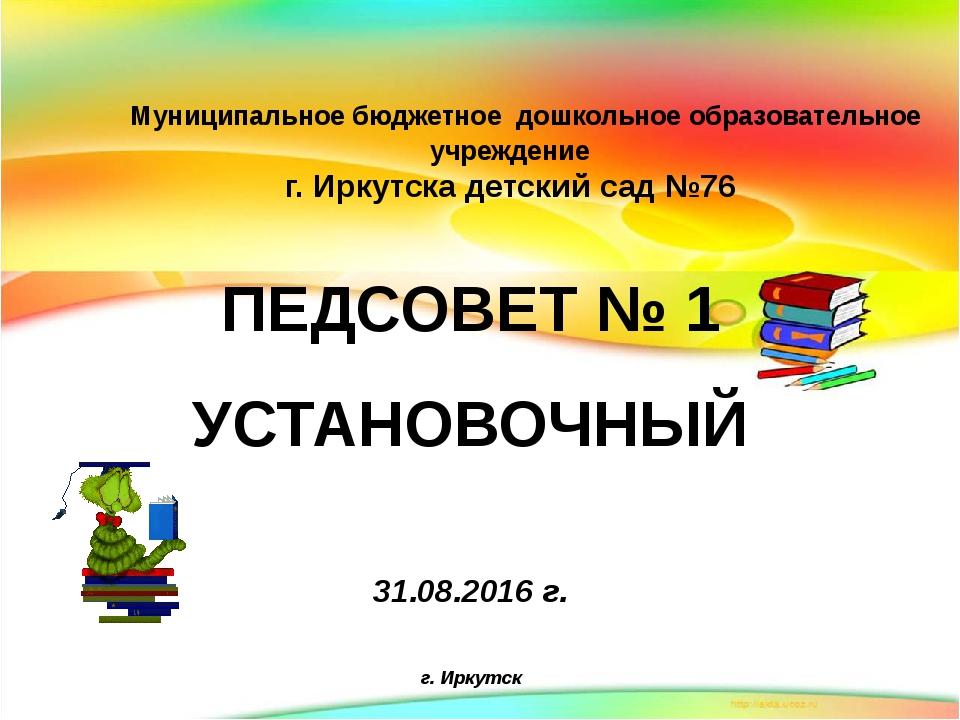 Муниципальное бюджетное дошкольное образовательное учреждение г. Иркутска де...