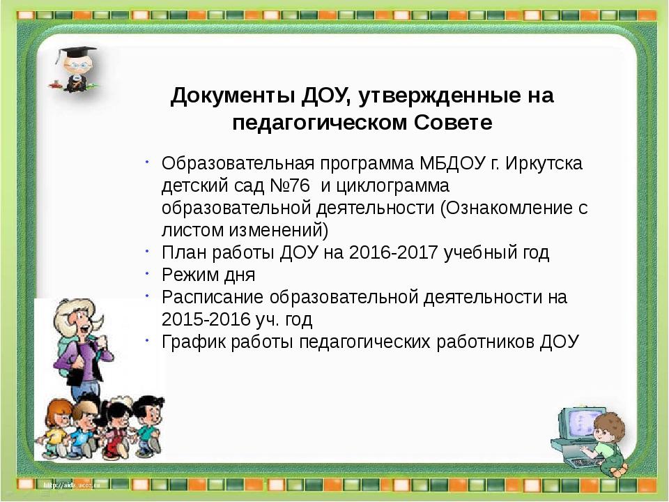 Документы ДОУ, утвержденные на педагогическом Совете Образовательная програм...