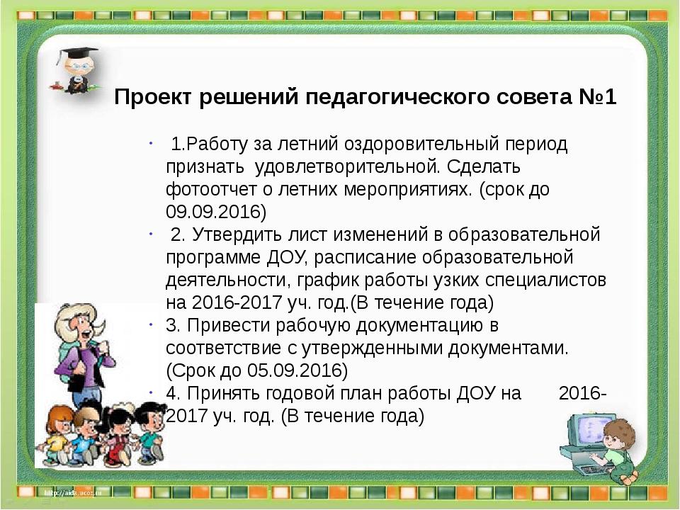 Проект решений педагогического совета №1 1.Работу за летний оздоровительный...
