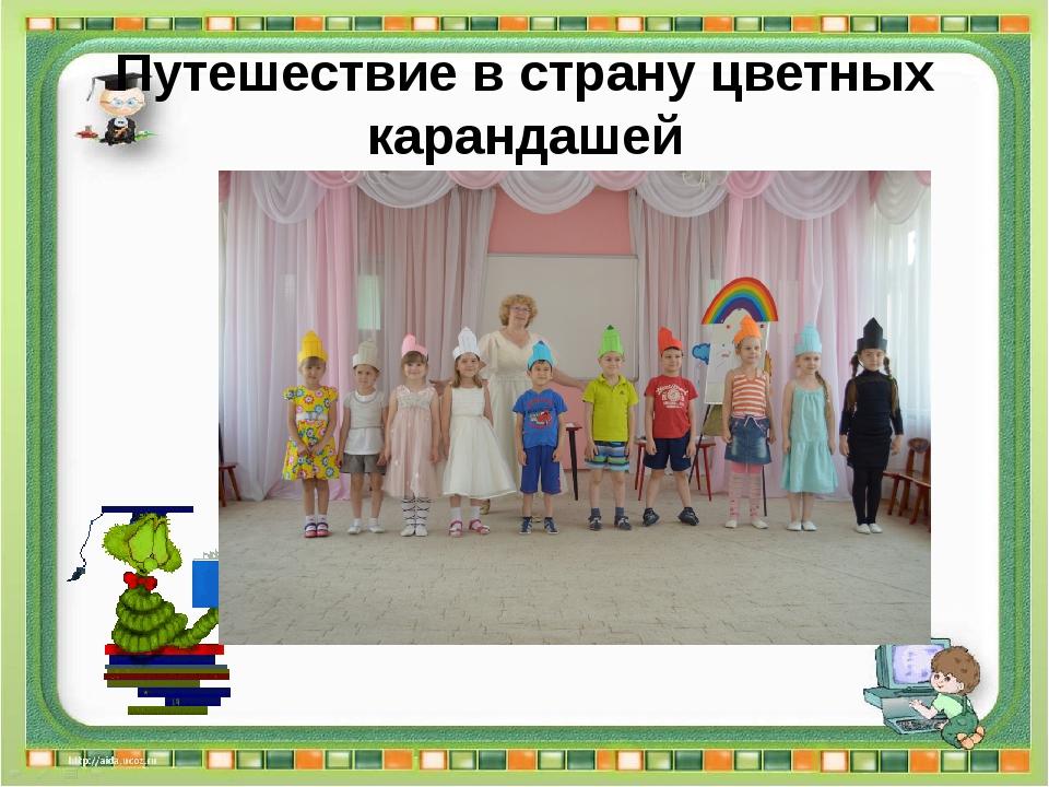 Путешествие в страну цветных карандашей Методическая планерка Ежемесячно 3.1....