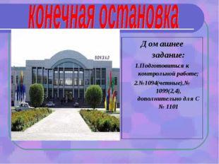 Домашнее задание: 1.Подготовиться к контрольной работе; 2.№1094(четные),№ 109