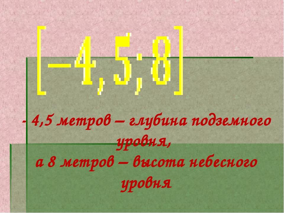 - 4,5 метров – глубина подземного уровня, а 8 метров – высота небесного уровня