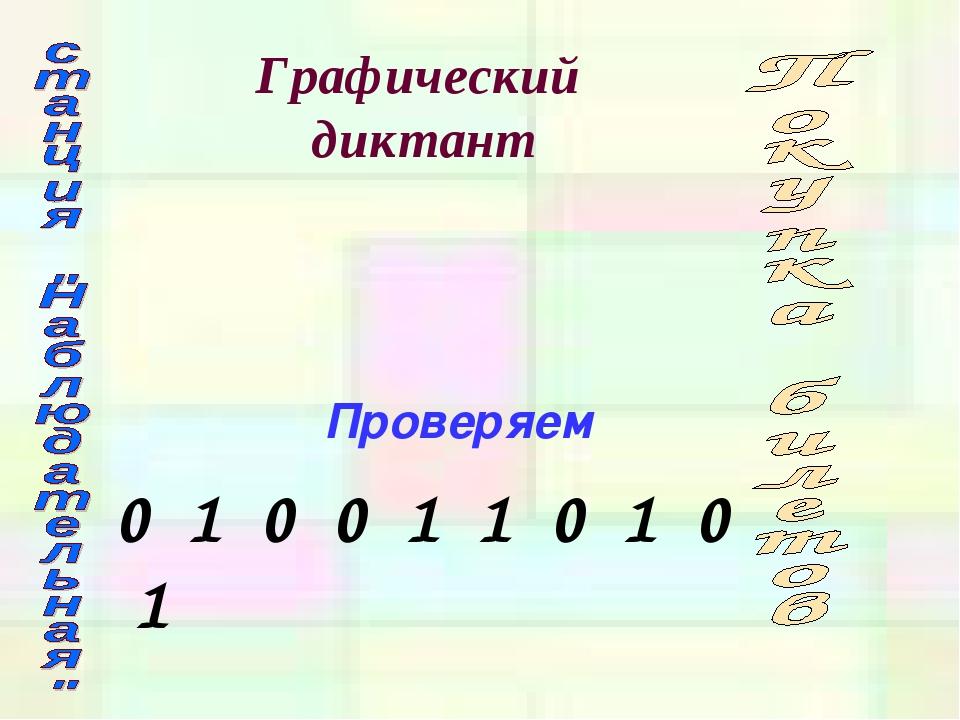 Графический диктант Проверяем 0 1 0 0 1 1 0 1 0 1