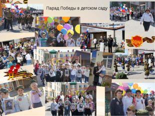 Парад Победы в детском саду