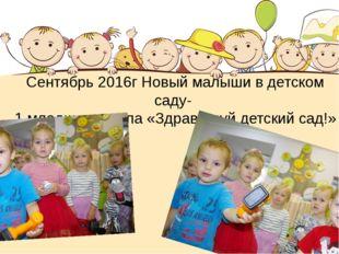 Сентябрь 2016г Новый малыши в детском саду- 1 младшая группа «Здравствуй детс