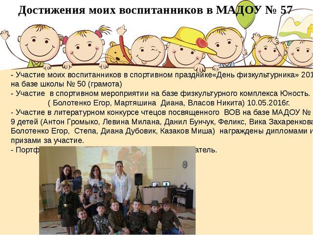Достижения моих воспитанников в МАДОУ № 57 - Участие моих воспитанников в спо...