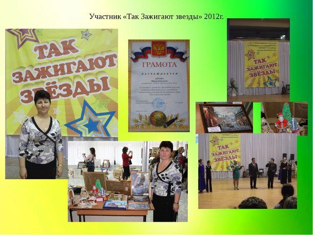 Участник «Так Зажигают звезды» 2012г.