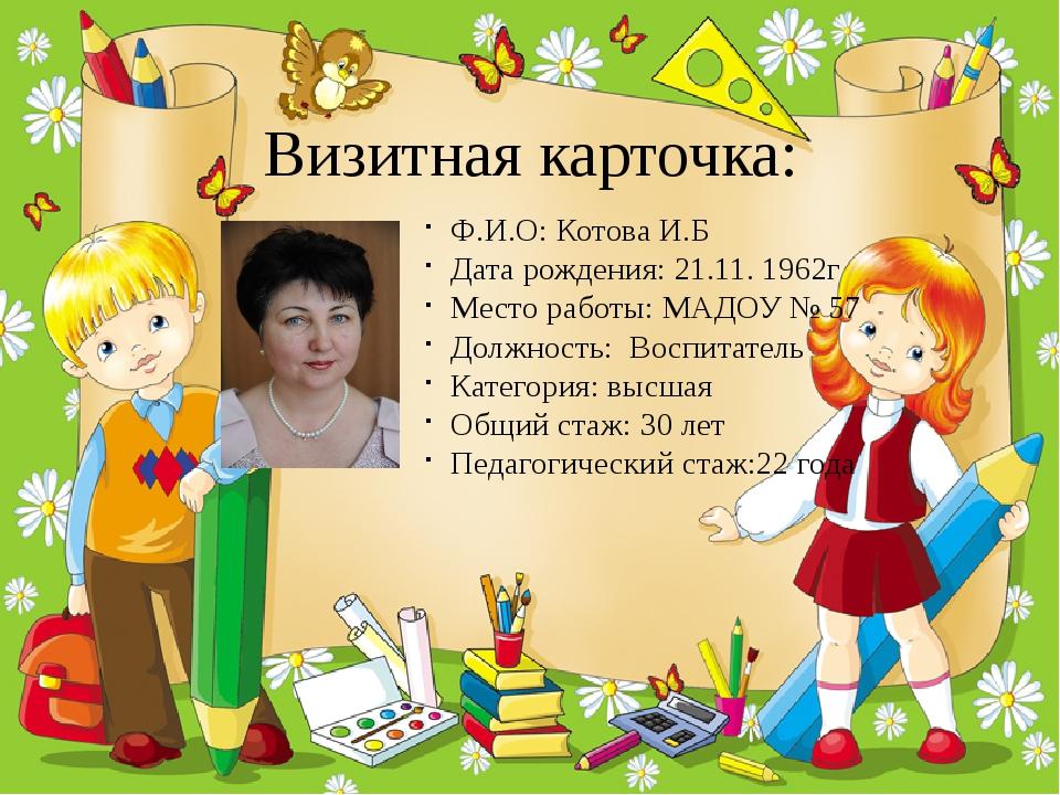 Визитная карточка: Ф.И.О: Котова И.Б Дата рождения: 21.11. 1962г Место работы...