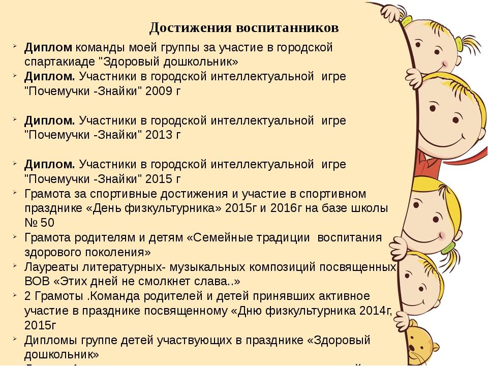 Достижения воспитанников Диплом команды моей группы за участие в городской сп...