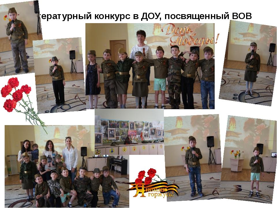 Литературный конкурс в ДОУ, посвященный ВОВ