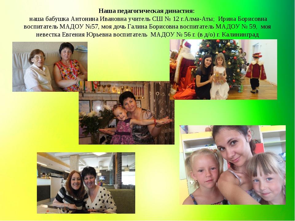 Наша педагогическая династия: наша бабушка Антонина Ивановна учитель СШ № 12...