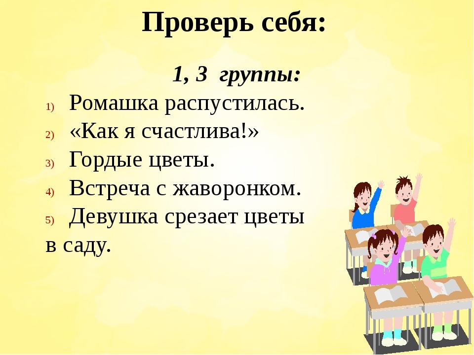Проверь себя: 1, 3 группы: Ромашка распустилась. «Как я счастлива!» Гордые ц...