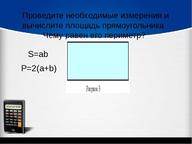 Проведите необходимые измерения и вычислите площадь прямоугольника. Чему раве...