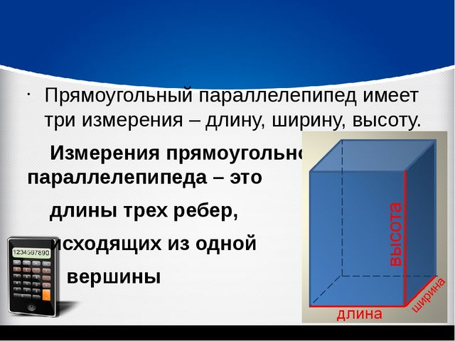Прямоугольный параллелепипед имеет три измерения – длину, ширину, высоту. Из...