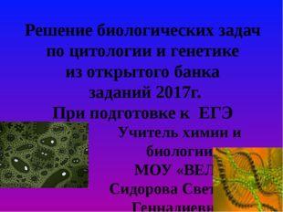 Решение биологических задач по цитологии и генетике из открытого банка задани