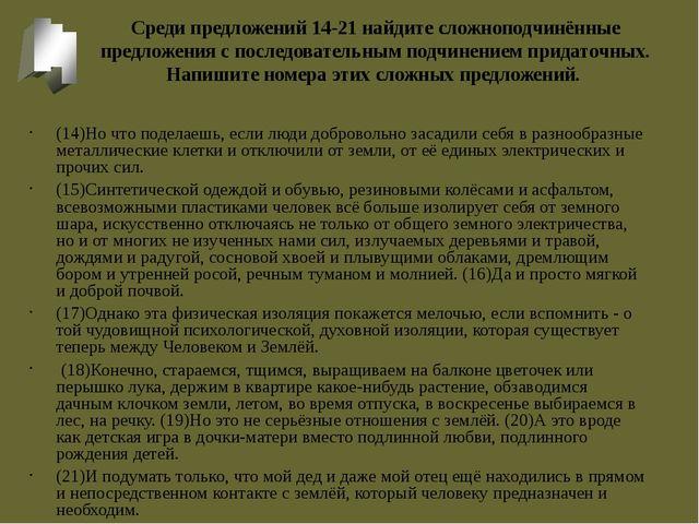 Среди предложений 14-21 найдите сложноподчинённые предложения с последователь...