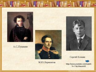 Сергей Есенин М.Ю.Лермонтов А.С.Пушкин http://www.youtube.com/watch ?v=T4y16a