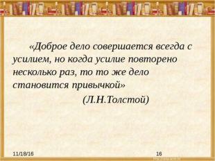 «Доброе дело совершается всегда с усилием, но когда усилие повторено несколь