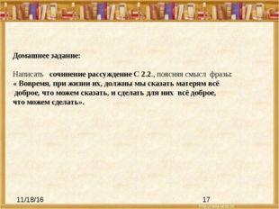 Домашнее задание: Написать сочинениерассуждениеС2.2.,поясняясмыслфр