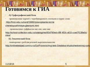 Готовимся к ГИА А) Орфографический блок -правописание корней с чередующимися