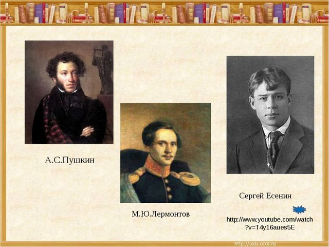Сергей Есенин М.Ю.Лермонтов А.С.Пушкин http://www.youtube.com/watch ?v=T4y16a...