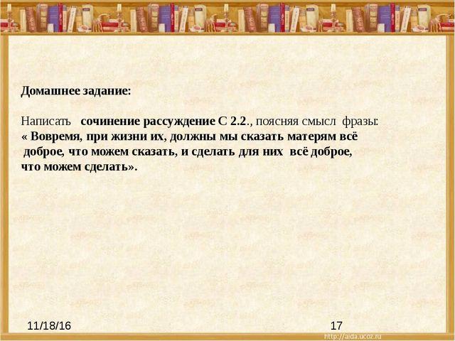 Домашнее задание: Написать сочинениерассуждениеС2.2.,поясняясмыслфр...