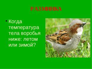 РАЗМИНКА Когда температура тела воробья ниже: летом или зимой?