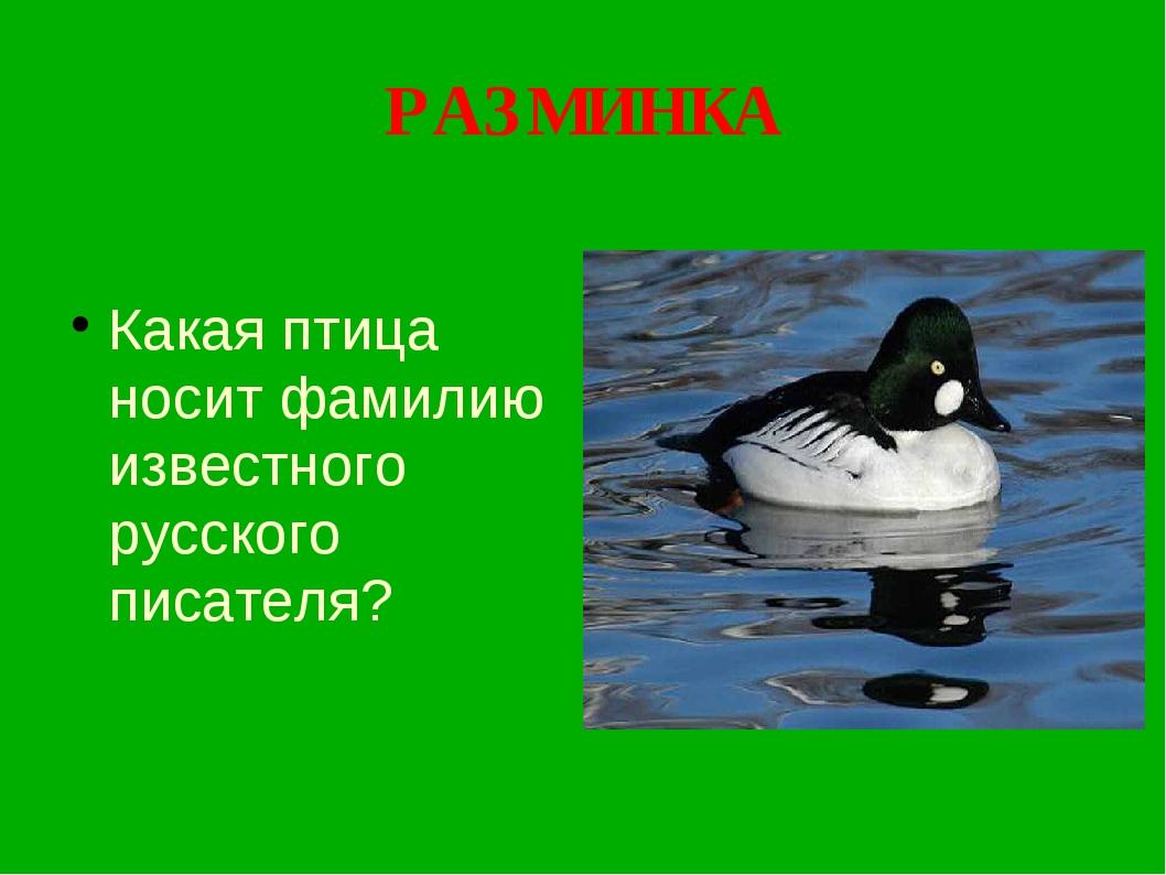 РАЗМИНКА Какая птица носит фамилию известного русского писателя?