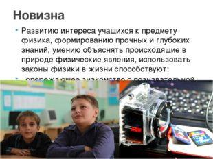 Развитию интереса учащихся к предмету физика, формированию прочных и глубоких