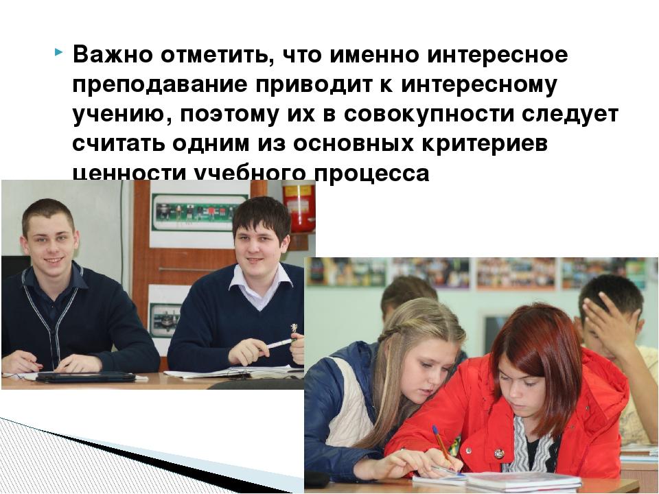 Важно отметить, что именно интересное преподавание приводит к интересному уче...