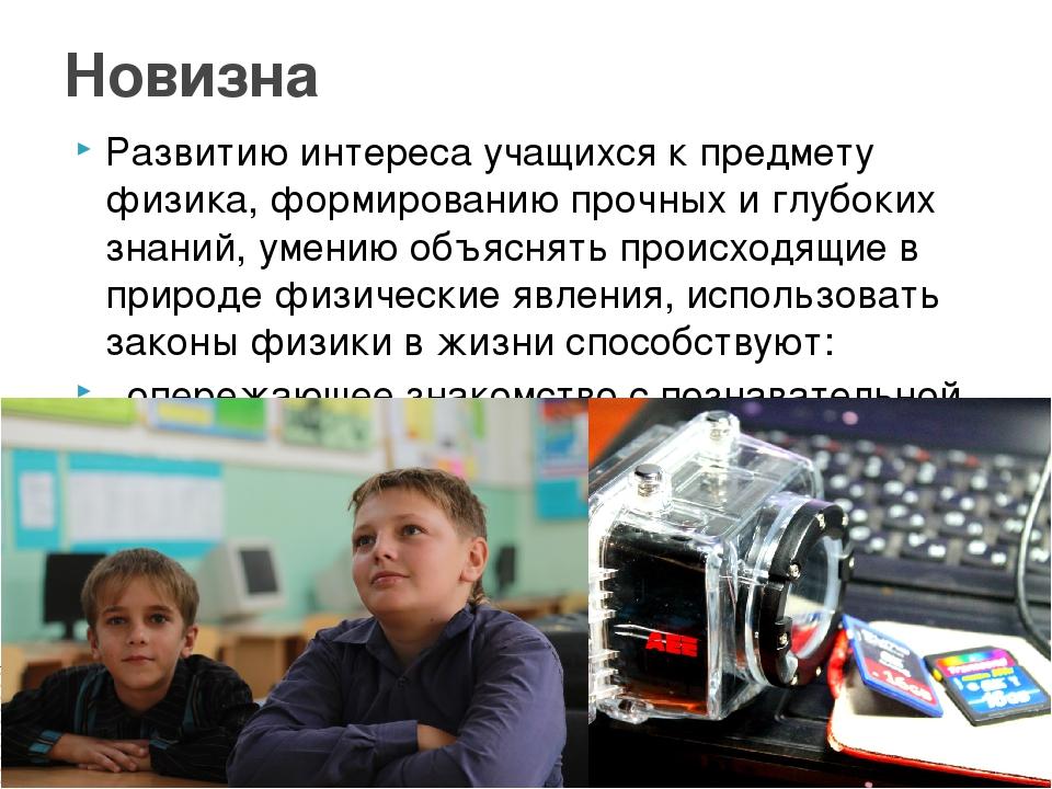 Развитию интереса учащихся к предмету физика, формированию прочных и глубоких...