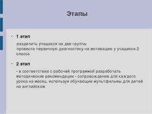 Этапы ● 1 этап разделить учащихся на две группы провести первичную диагностик