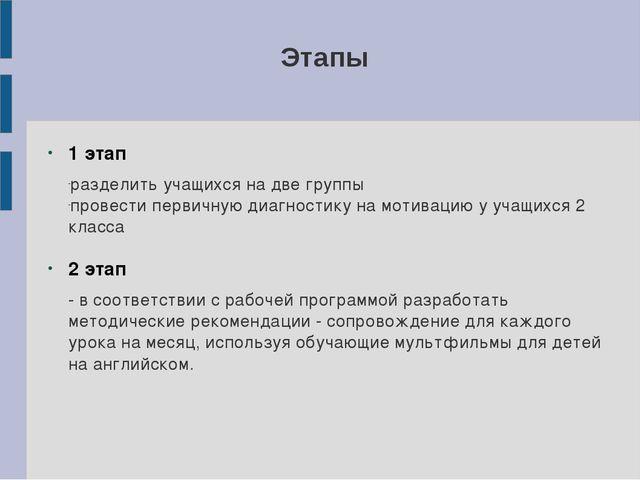 Этапы ● 1 этап разделить учащихся на две группы провести первичную диагностик...