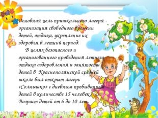 Основная цель пришкольного лагеря - организация свободного времени детей, от