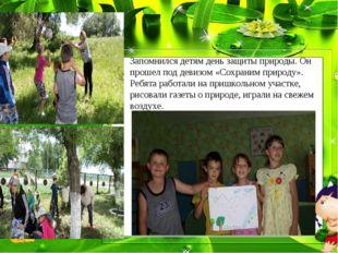 Запомнился детям день защиты природы. Он прошел под девизом «Сохраним природу