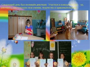 Следующий день был посвящён девочкам. Участвуя в конкурсе «А ну – ка, девоч