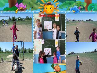 День мальчиков «Рыцарский турнир» День здоровья