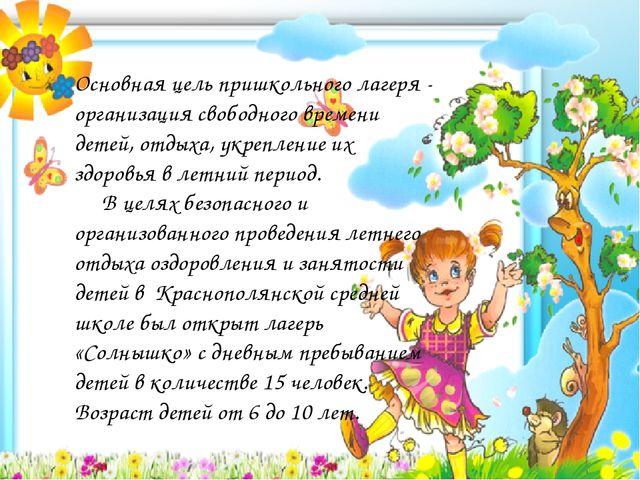 Основная цель пришкольного лагеря - организация свободного времени детей, от...
