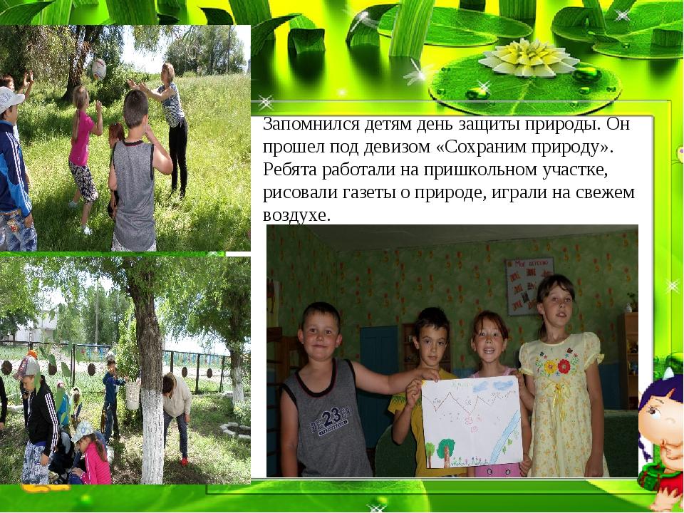 Запомнился детям день защиты природы. Он прошел под девизом «Сохраним природу...