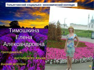 Тимошкина Елена Александровна Преподаватель английского языка Высшей категори