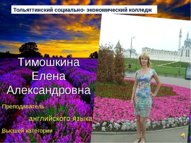 Тимошкина Елена Александровна Преподаватель английского языка Высшей категори...