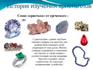 История изучения кристаллов Слово «кристалл» от греческого – «лед» С кристалл