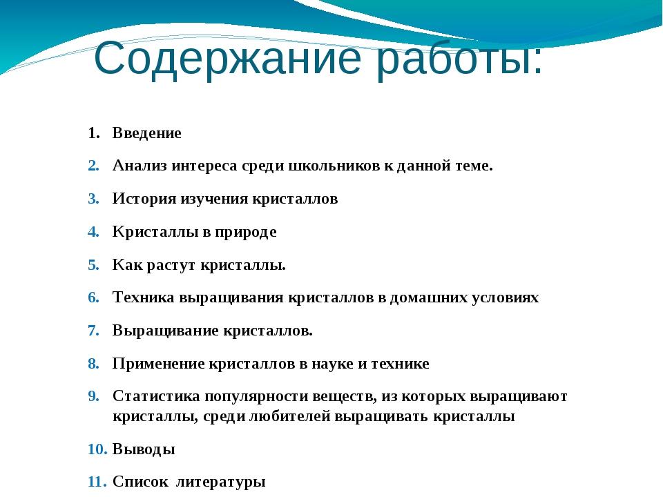 Содержание работы: 1. Введение Анализ интереса среди школьников к данной теме...