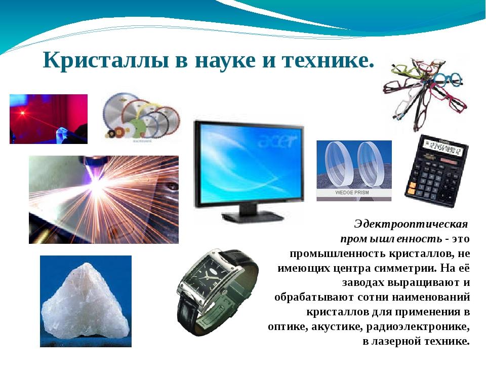 Кристаллы в науке и технике. Эдектрооптическая промышленность - это промышлен...