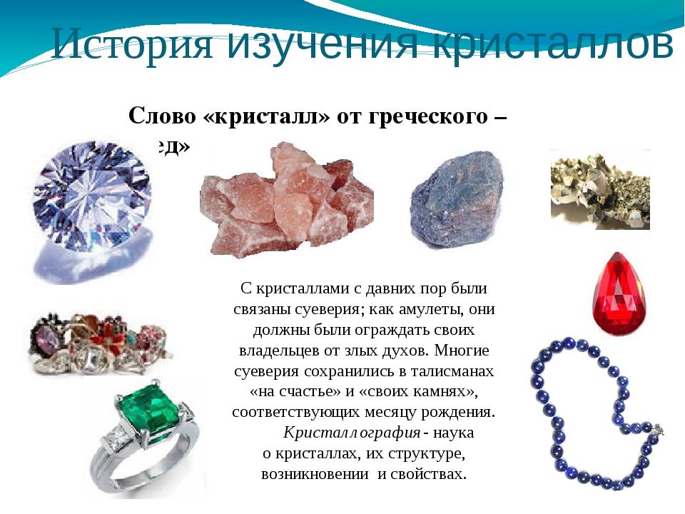 История изучения кристаллов Слово «кристалл» от греческого – «лед» С кристалл...