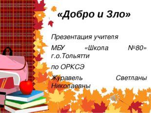 «Добро и Зло» Презентация учителя МБУ «Школа №80» г.о.Тольятти по ОРКСЭ Журав