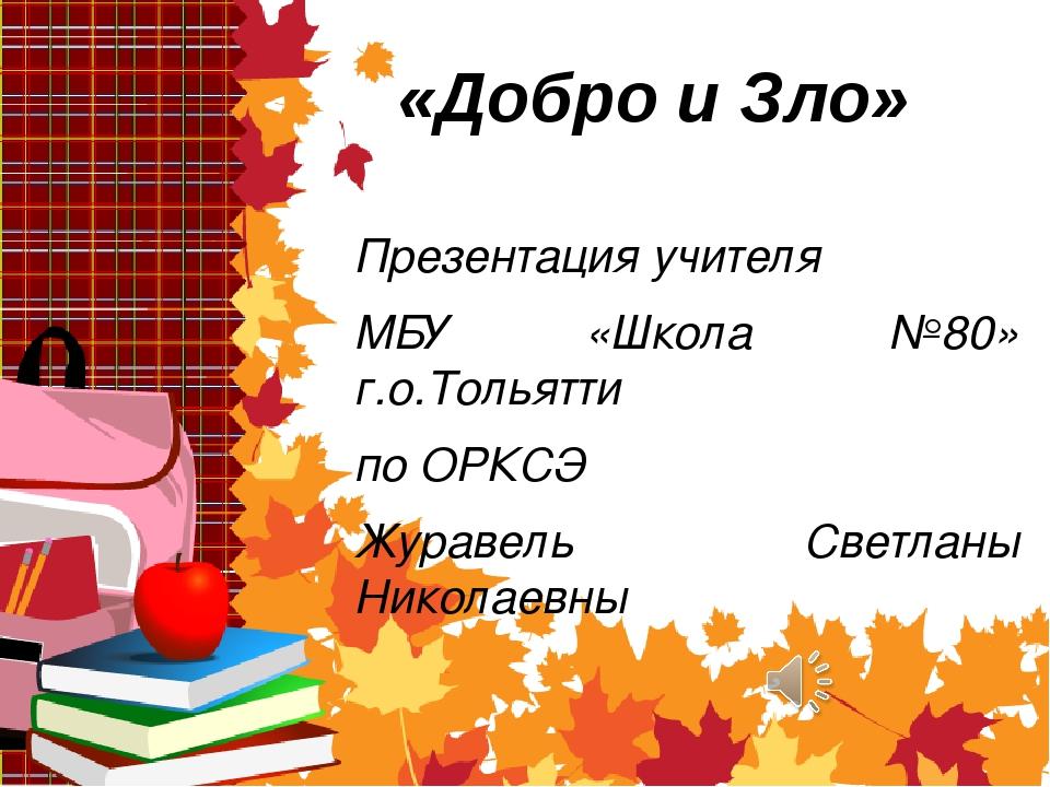 «Добро и Зло» Презентация учителя МБУ «Школа №80» г.о.Тольятти по ОРКСЭ Журав...