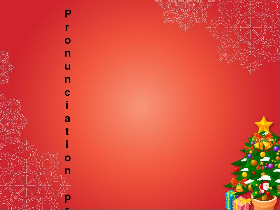 Decorate [dekә,reit] – украшать Chimney ['timni] - дымовая труба Celebrate...