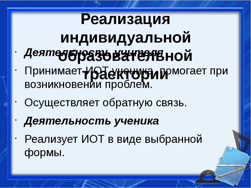 Реализация индивидуальной образовательной траектории Деятельность учителя При...